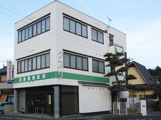 因島調剤薬局の画像