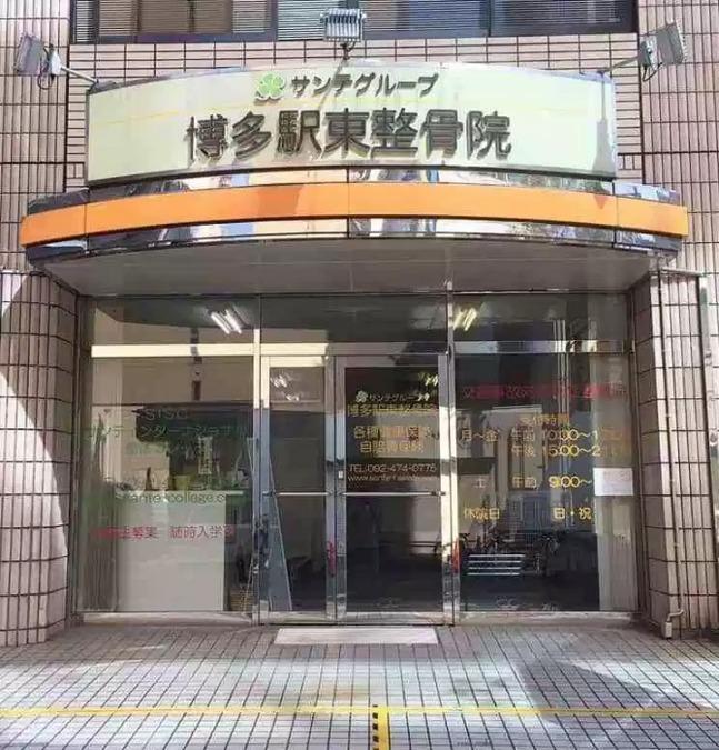 博多駅東整骨院の画像