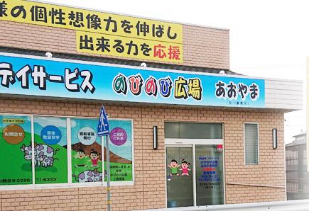 放課後等デイサービスのびのび広場あおやま桜川店の画像