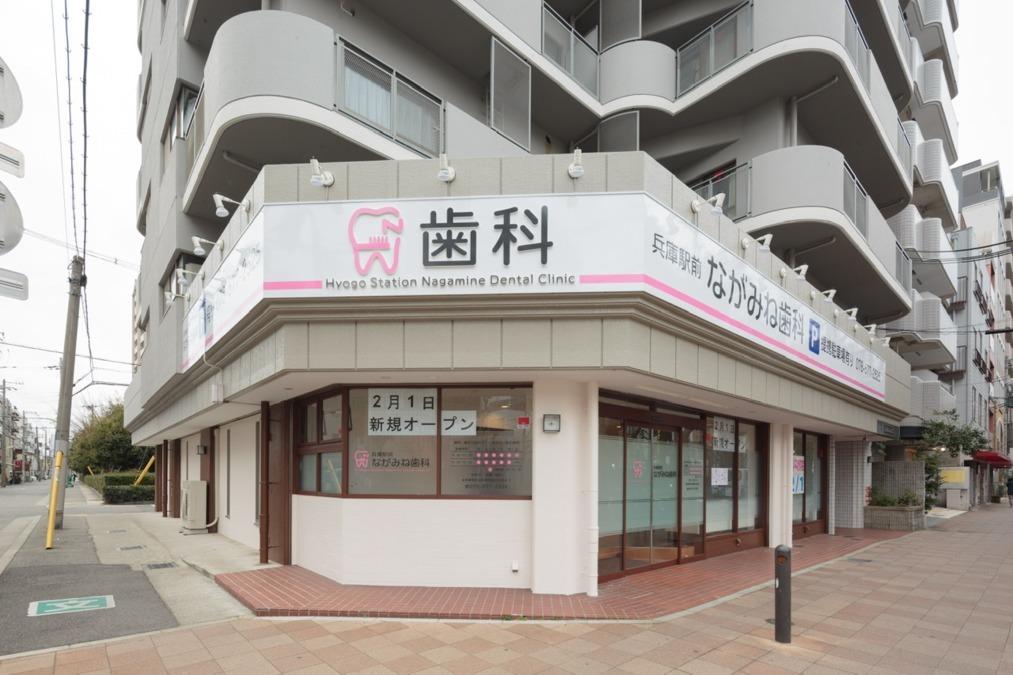 兵庫駅前ながみね歯科の画像