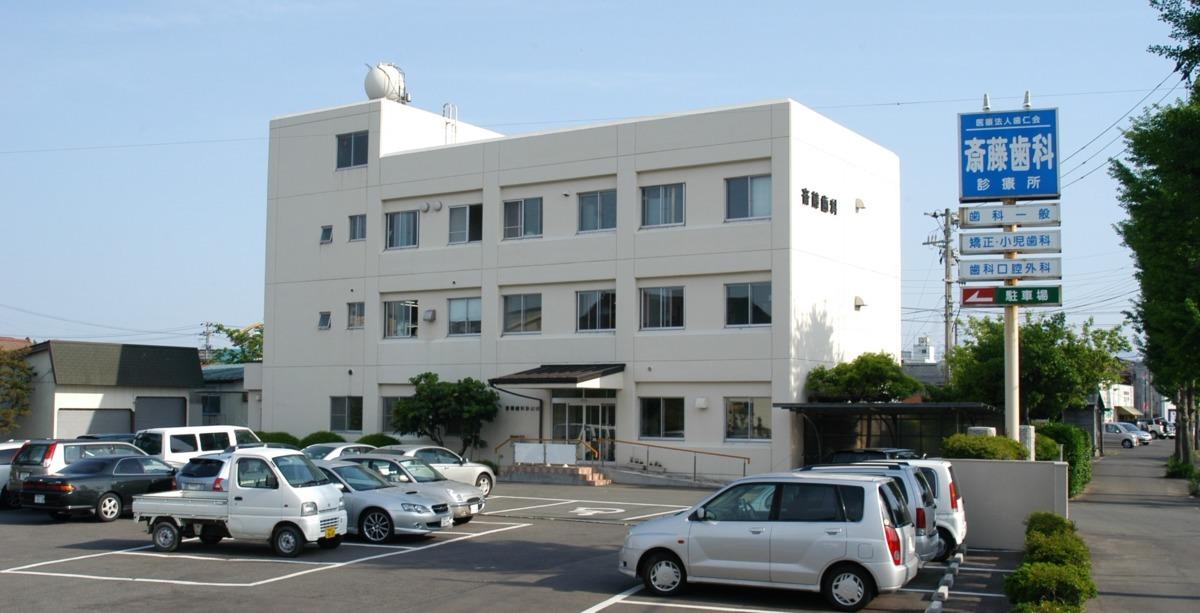 医療法人歯仁会 斎藤歯科診療所の写真1枚目: