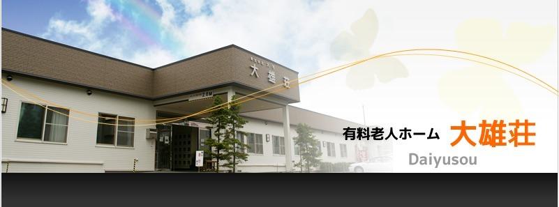 有料老人ホーム大雄荘の画像