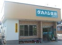 タカハシ薬局 三の丸店の画像