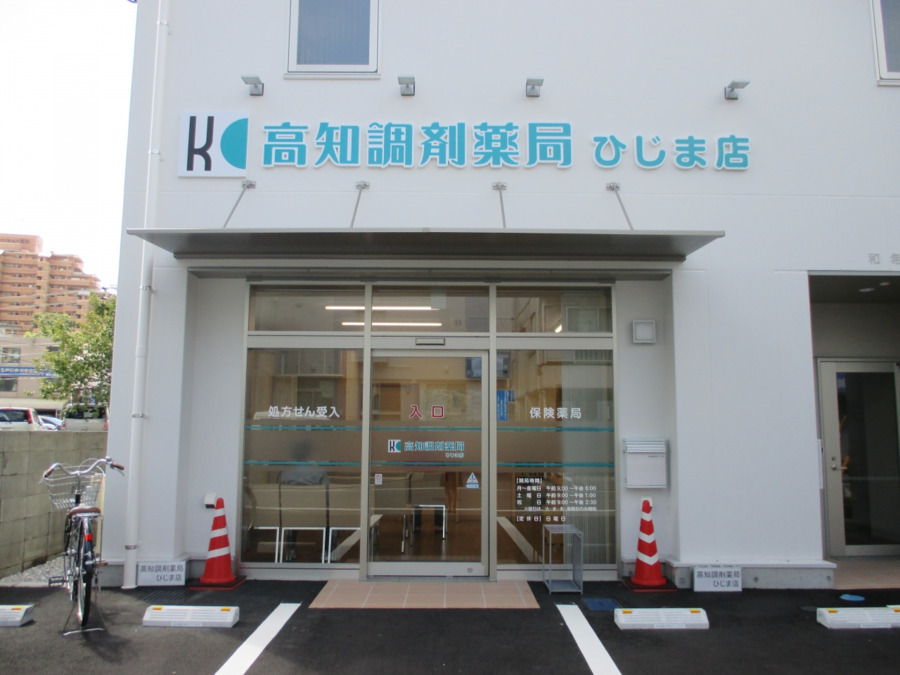 高知調剤薬局 ひじま店の画像