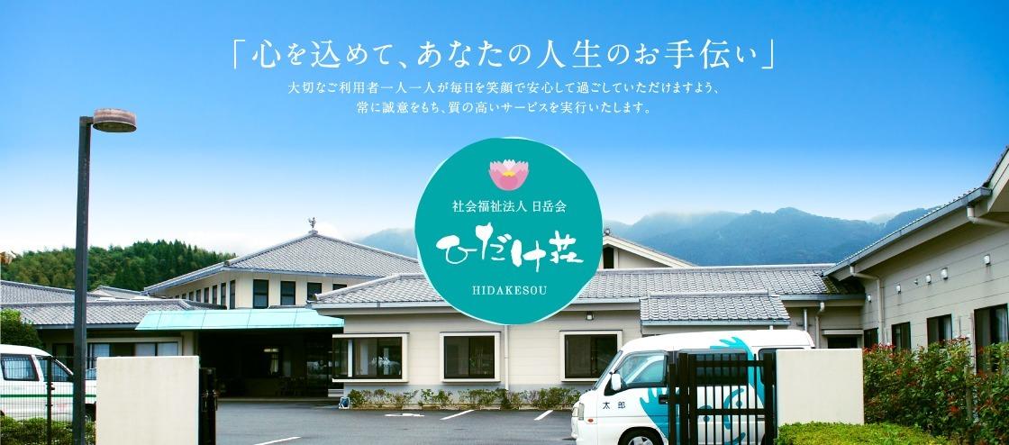 特別養護老人ホームひだけ荘の写真1枚目: