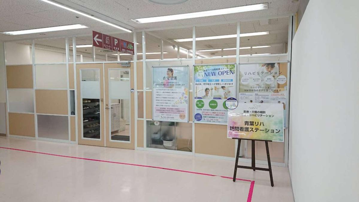 青葉リハ訪問看護ステーションの画像