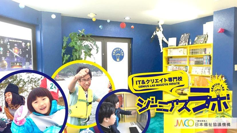 放課後等デイサービス能力探求スクールIT&クリエイト専門校 ジーニアス・ラボ 名古屋平手校(保育士の求人)の写真: