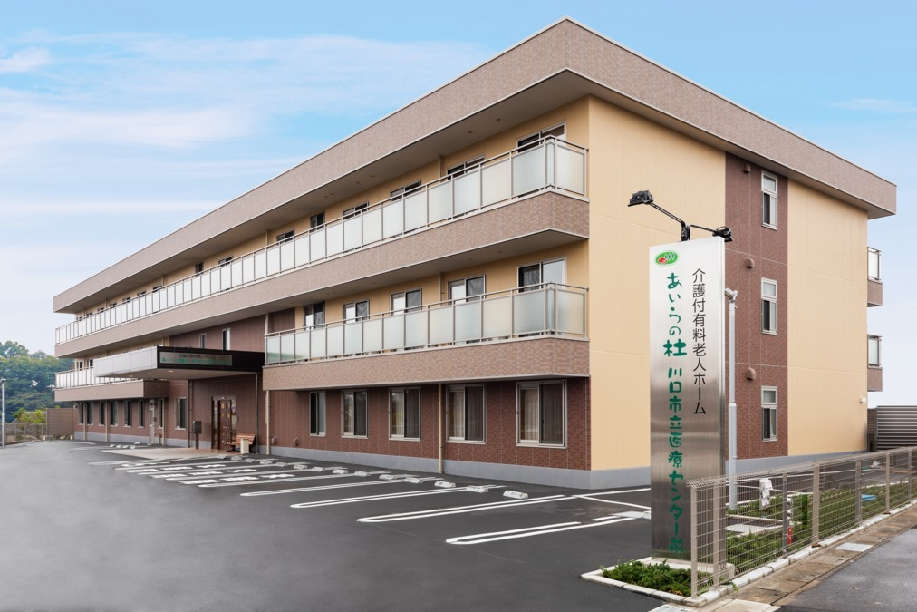 介護付有料老人ホーム あいらの杜 川口市立医療センター前の画像