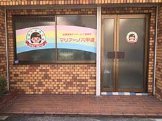放課後等デイサービス マリアーノ六甲道の画像