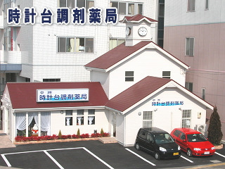 中洲時計台調剤薬局の画像