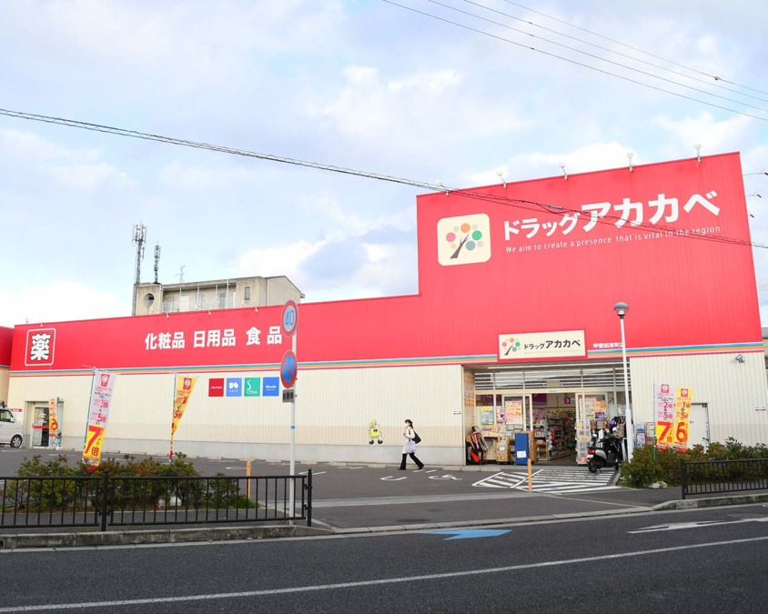 アカカベ薬局 甲斐田東町店の画像