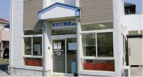 あさひ薬局 黒谷店の画像