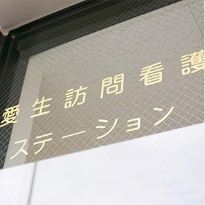 愛生訪問看護ステーションの画像