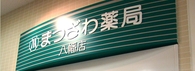 まつざわ薬局 八幡店の画像