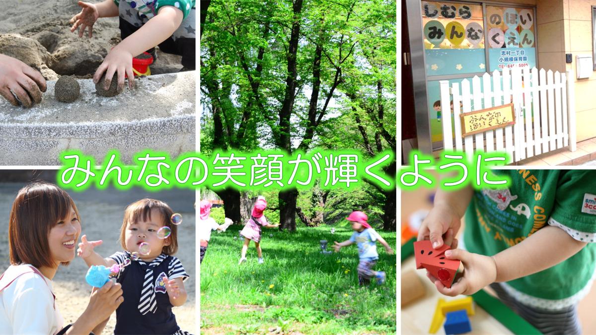 志村一丁目小規模保育園の画像
