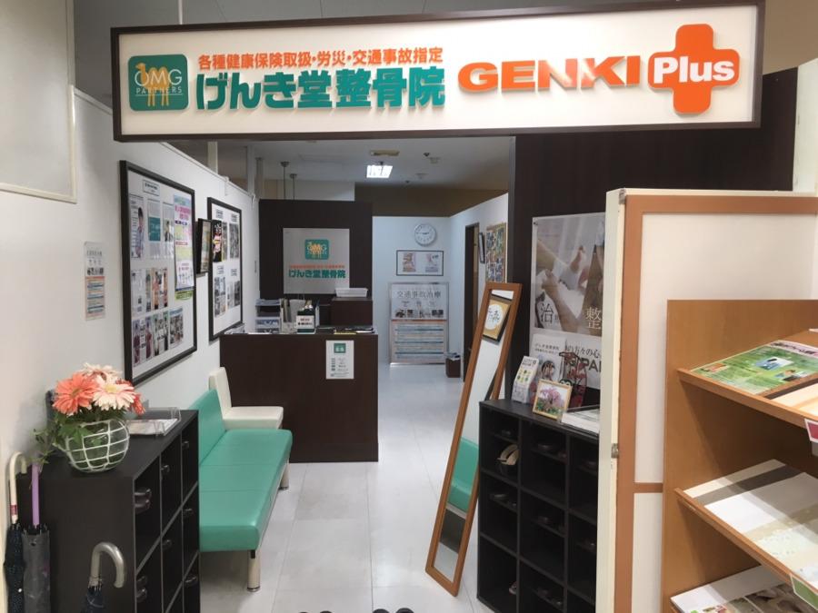 げんき堂整骨院 イトーヨーカドー船橋/GENKI Plus船橋の画像