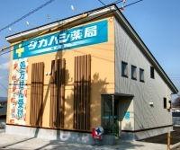 タカハシ薬局 豊町店の画像