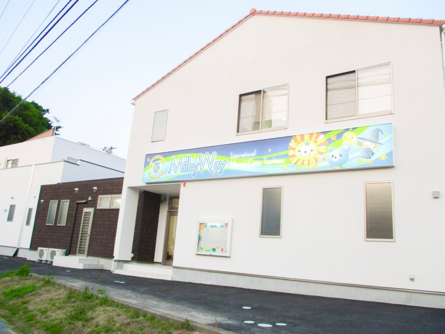 MilkyWay International School 土浦校の画像