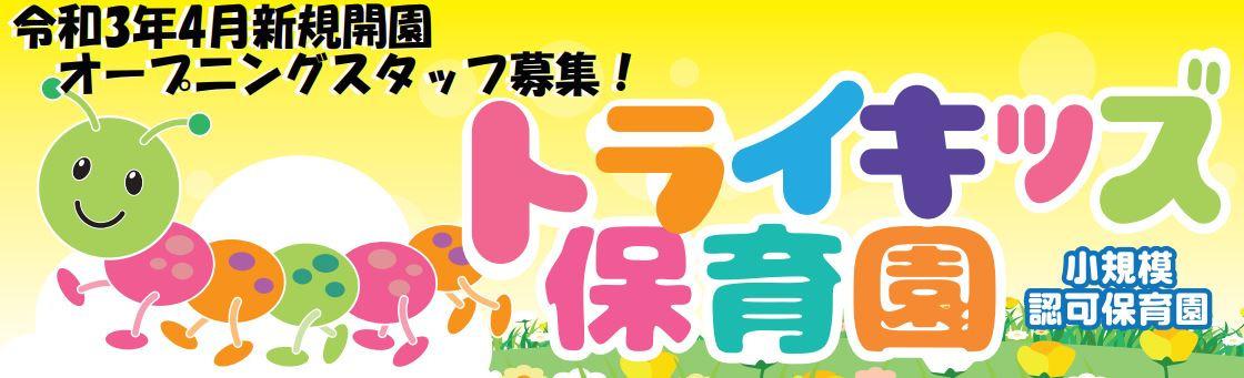 トライキッズ保育園 新松戸園【2021年04月01日オープン】(保育士の求人)の写真: