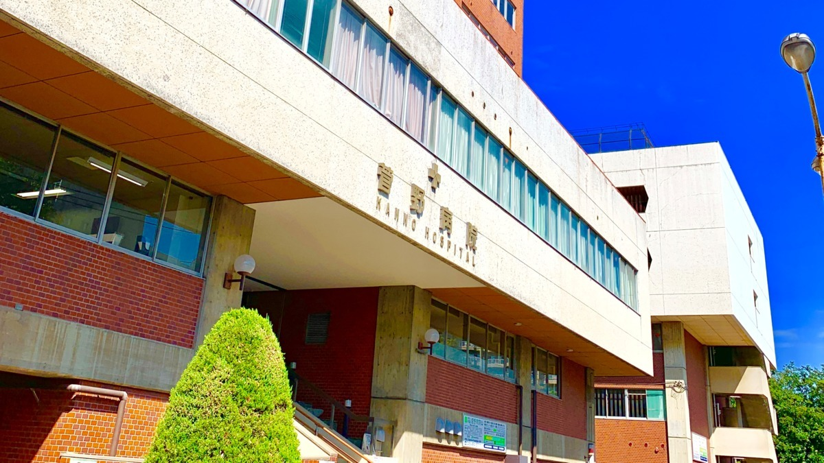 和光 菅野 市 病院