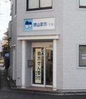 勝山薬局 住吉店の画像