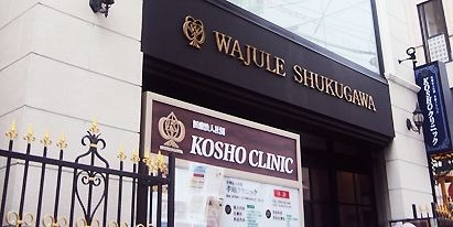 KOSHOクリニックの画像
