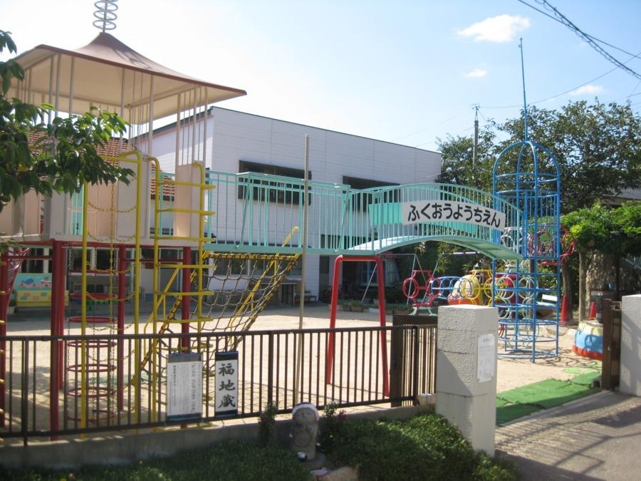 福王幼稚園(幼稚園教諭の求人)の写真: