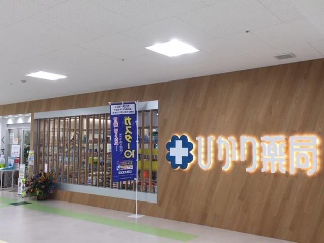 ひかり薬局 高知インター店の画像