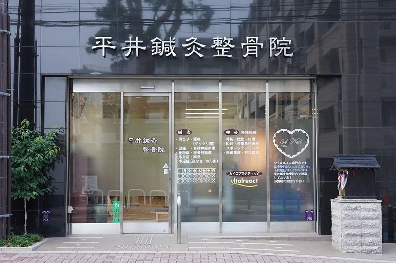 平井鍼灸整骨院の画像