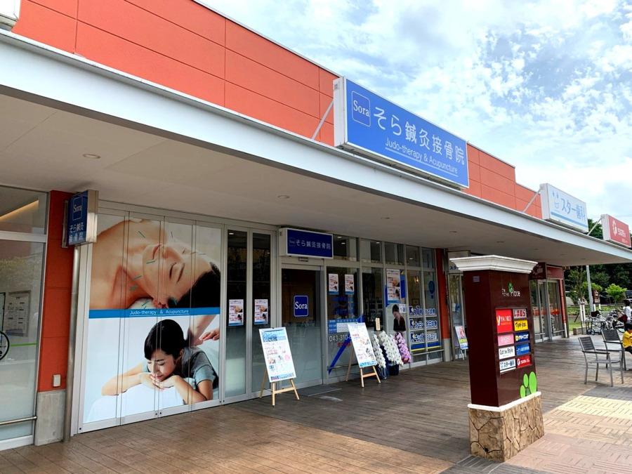 そら鍼灸接骨院 ヤオコー佐倉染井野店の画像