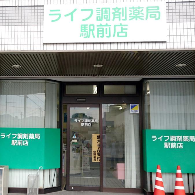 ライフ調剤薬局[駅前店]の画像