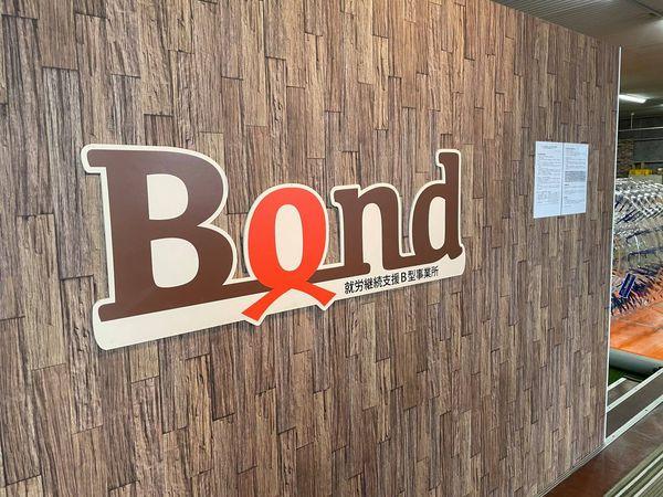 就労継続支援B型事業所 ボンドの画像