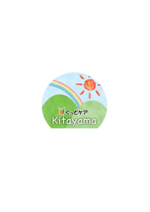 ぐっどケア Kitayamaの画像