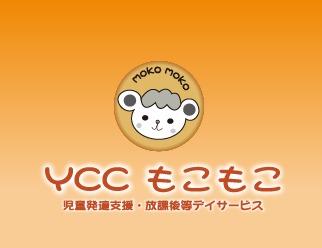 YCCもこもこ高槻教室の画像