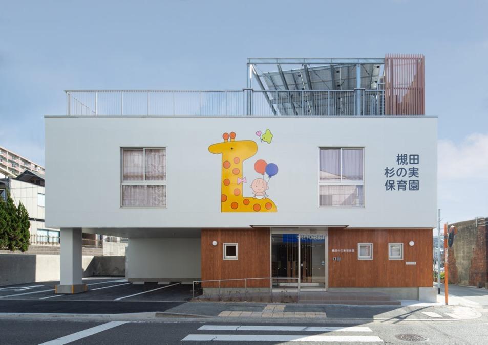 槻田杉の実保育園の画像