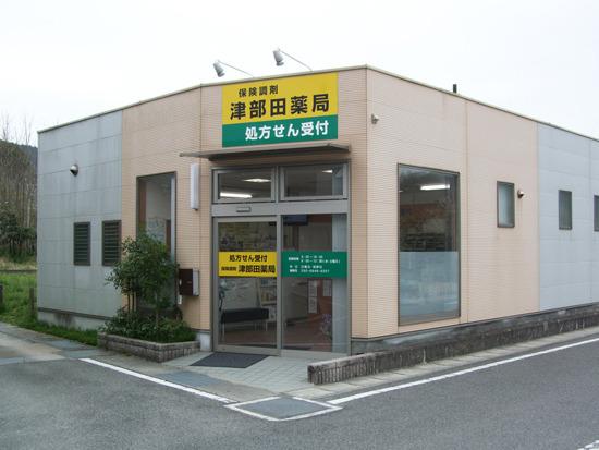 津部田薬局の画像