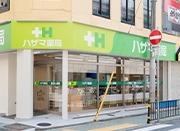 ハザマ薬局 伊丹店の画像