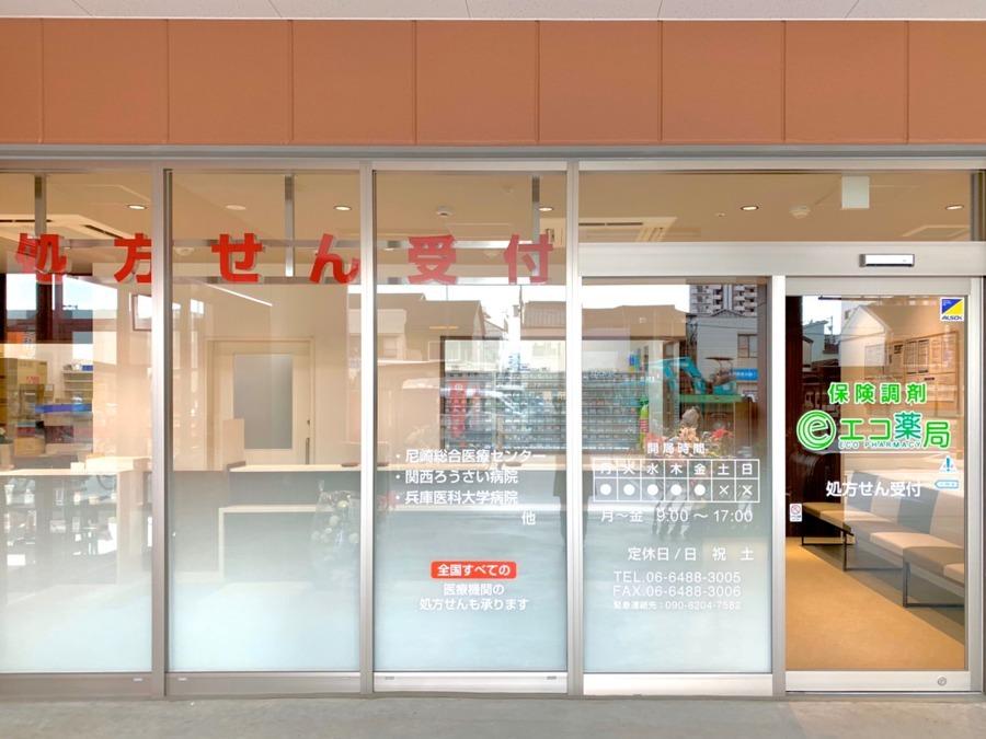 エコ薬局 尼崎店の画像