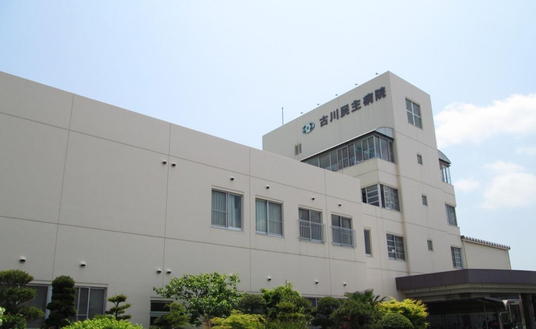 古川民主病院の画像
