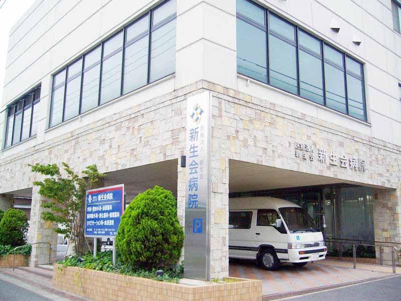 新生会病院の画像