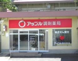 アップル調剤薬局 阿南中央店の画像