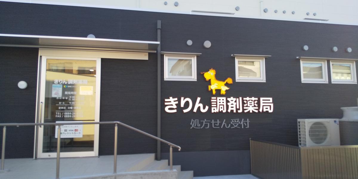 きりん調剤薬局  羽ノ浦店の画像