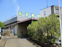 医療法人熊本桜十字 丸田病院の画像