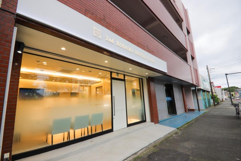 第二兒玉歯科医院【2019年06月01日オープン】の写真:
