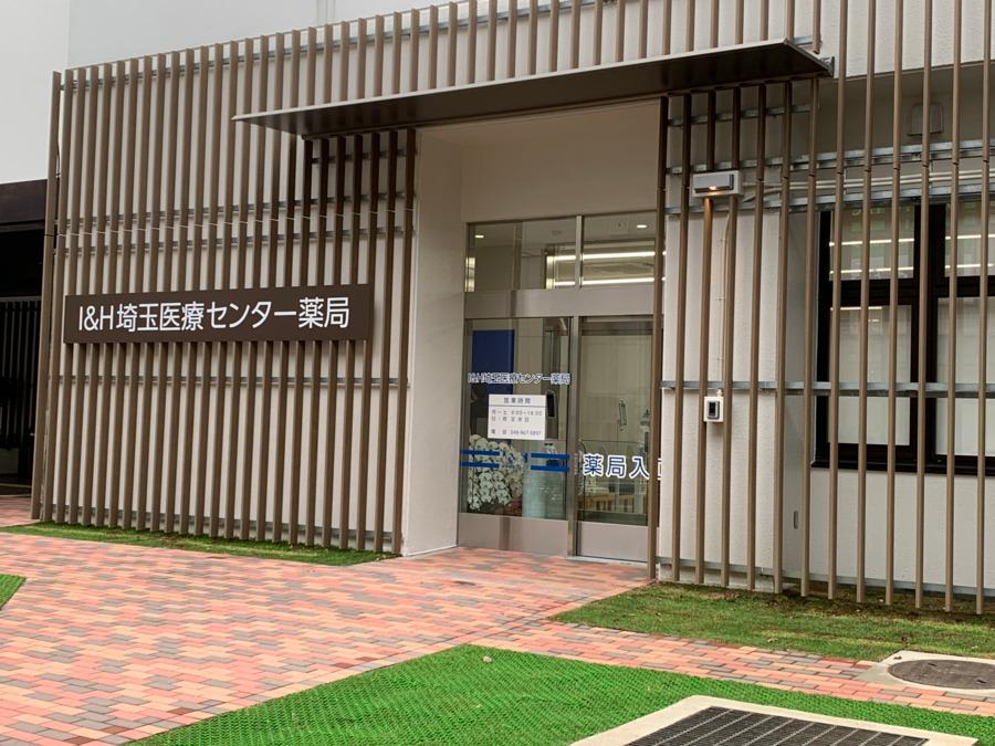 I&H株式会社 I&H埼玉医療センター薬局の画像