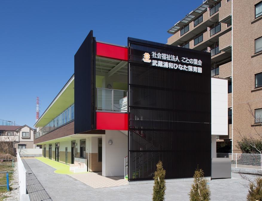 武蔵浦和ひなた保育園