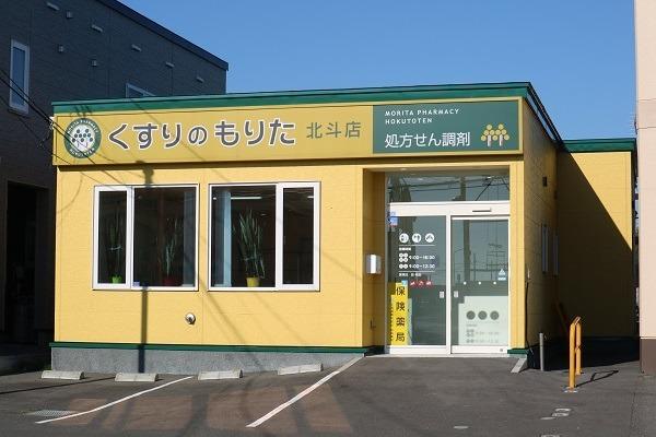 くすりのもりた 北斗店の画像