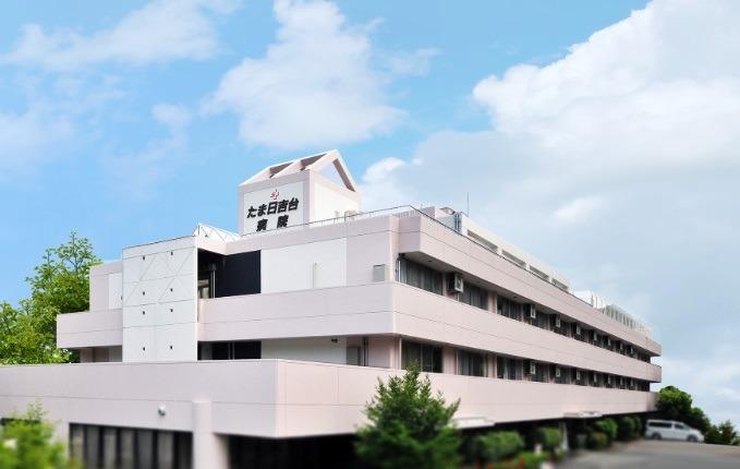 たま日吉台病院の画像