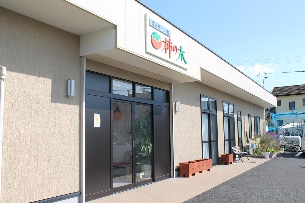 健康サポート館 柿の木デイサービス(介護職/ヘルパーの求人)の写真: