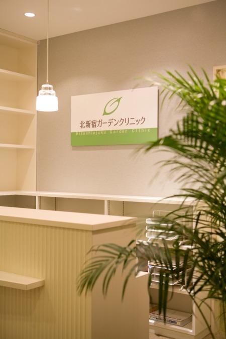 北新宿ガーデンクリニック(医療事務/受付の求人)の写真:あなたの笑顔で患者様をお迎えください。